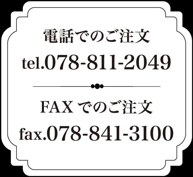 電話でのご注文:078-811-2049/FAXでのご注文:078-841-3100