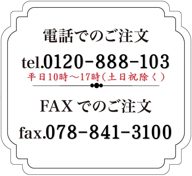 電話でのご注文:0120-888-103/FAXでのご注文:078-841-3100